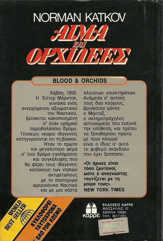 Αίμα Και Ορχιδέες