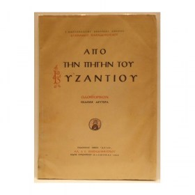 apo-thn-phghn-toy-byzantioy,-1959