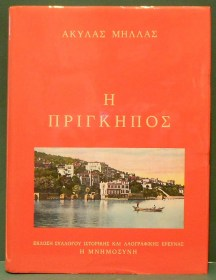 h prigkhpos, mhllas, 1988