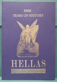 hellas5000yearsofhistoryeurodimension1995