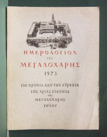 hmerologionthwmegaloxarhs1973