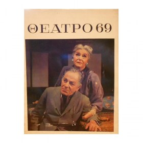 theatro-69---th.-kritas