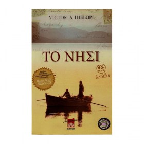 to-nhsi,-victoria-hislop,-dioptra,-2010