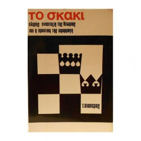 to-skaki,-siaperas,-tomos-a,-1975